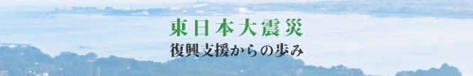 東日本大震災-復興支援からの歩み