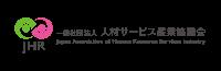 一般社団法人人材サービス産業協議会