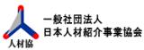 一般社団法人日本人材紹介事業協会